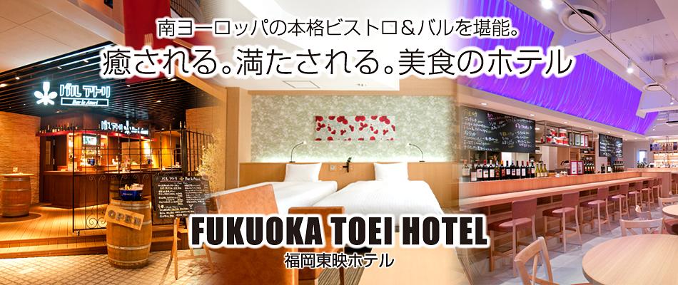 南ヨーロッパの本格ビストロ&バルを堪能中庸を越える美食のホテルFUKUOKATOEIHOTEL福岡東映ホテル